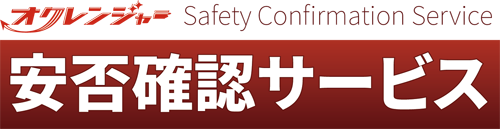 企業・医療向けオクレンジャー