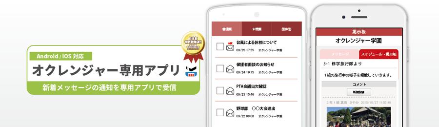 オクレンジャー連絡網専用アプリ 新着メッセージの通知を専用アプリで受信